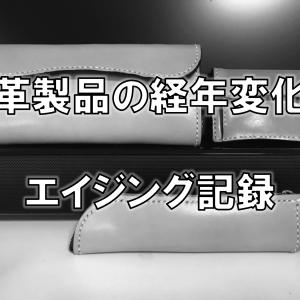 革製品の経年変化(エイジング)記録 ~更新中~