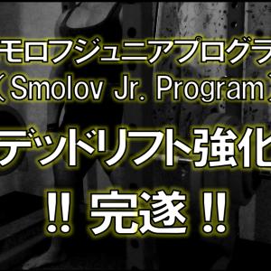 スモロフジュニアプログラム(デッドリフト強化)完遂!!