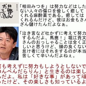 「手取り14万円でもいいんだよにんげんだもの」相田みつをは心の底からの善人だとは思うが・・・ひょっとしたら悪魔かもしれない