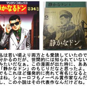 新田たつお作「静かなるドン」の題名はショーロフ作「静かなドン」のパロディだが有名になりすぎて原作の方が目立たなくなってしまった