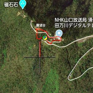 須佐の高山
