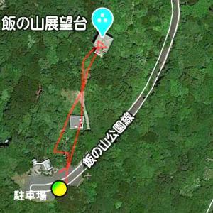 飯の山展望台(周防大島)