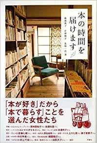 全国の行きたい本屋さん!