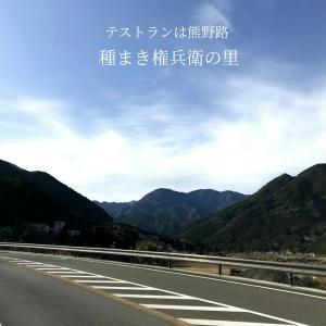 テストランは熊野路へ。頭之宮四方神社(大紀町)