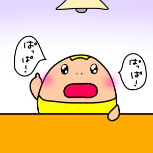 「ぱっぱ!ぱっぱ!」はパパじゃない