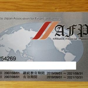 AFP更新カード到着!
