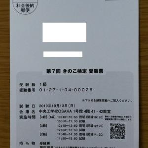 第7回きのこ検定受験票到着!