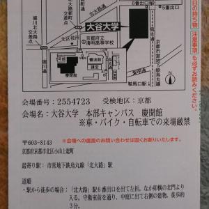 2019年度第2回漢検1級受検票到着!