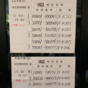2019年度第2回漢検1級受検!