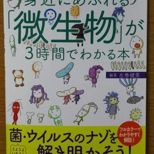 身近にあふれる「微生物」が3時間でわかる本!