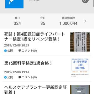 祝!べんちゃんブログ100万アクセス達成!
