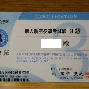 ドローン検定3級合格証カード到着!