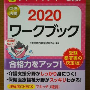 ケアマネジャー試験ワークブック2020学習開始!