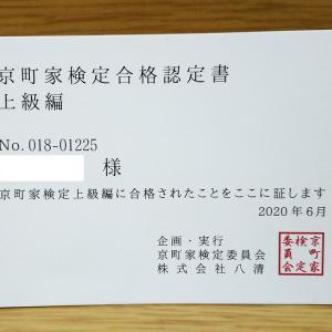 第12回春季 京町家検定上級編合格認定書到着!
