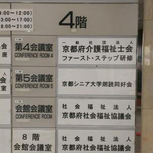 介護福祉士ファーストステップ研修第4日目!