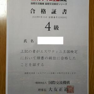 エスワティニ王国検定4級合格!
