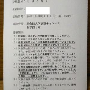 第23回京都府介護支援専門員実務研修受講試験受験票到着!