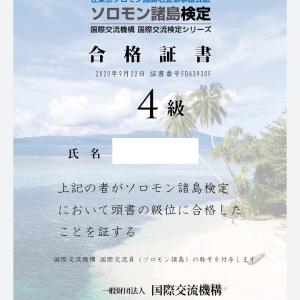 ソロモン諸島検定4級合格!
