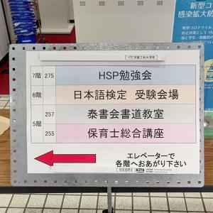 日本語検定1級受検!