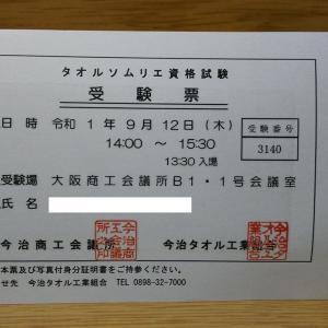 タオルソムリエ資格試験受験票到着!