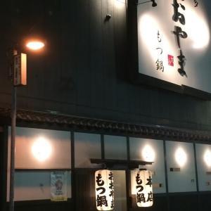 充実した週末♬ 日曜はやっと福岡にきて初のもつ鍋!