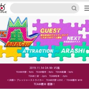 VS嵐☆嵐デビュー20周年記念『Mr.VS嵐』19/11/14 視聴率 13・4%