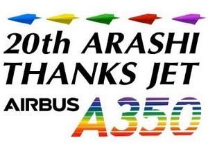 11/26より☆嵐ジェット就航決定!20th ARASHI THANKS JET初号機の顔と共に