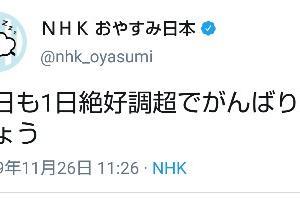 大野智誕生祭☆今日も1日絶好調超でがんばりましょう!by NHK