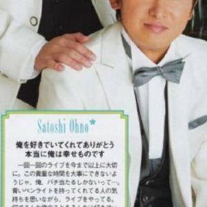 週刊ザテレビジョンの大野智さん!…俺を好きでいてくれてありがとう。そっか。遠距離恋愛だ(〃ω〃)