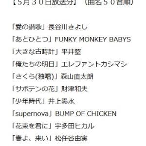 嵐「Love so sweet」今夜のsongs いま、あなたが贈りたい曲 NHK総合&・・・・