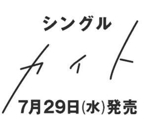 嵐58thシングル「カイト」7/29発売!予約開始!通常盤カップリング3曲、内1曲は『奉祝曲』