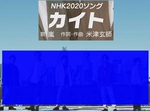 保存版にオススメ!NHK2020ソング 嵐「カイト」アニメバージョン放送:QRコード表示なし