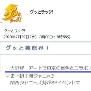 FREESTYLE2020かな? 大野智 アートで東京の景色とコラボ!明日の朝のワイドショー!