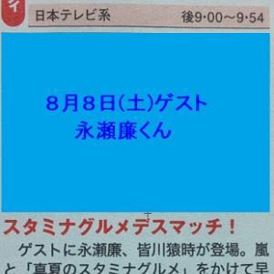 5G…5人グループ☆嵐と大合唱♪乙姫様な智くん?/ヒロシとサトシのソロキャンプは前後編(〃▽〃)