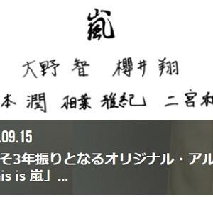 嵐ニューアルバム「This is 嵐」2020年11月3日(火)発売!予約開始