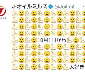 10月1日から?( 〃▽〃)J-オイルミルズ☆えっ♪さとしポパイ?♪♪大好きヽ(*´^`)ノ