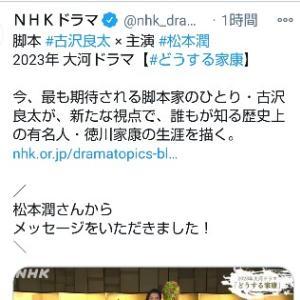 松潤!NHK大河ドラマ主演おめでとう!2023年 NHK大河ドラマ「どうする家康」