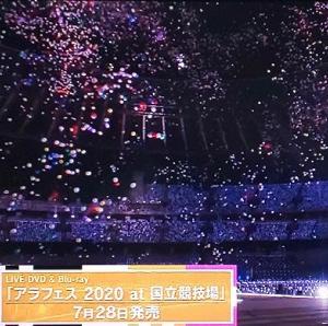 東京オリンピック2020開幕&CM開始「アラフェス2020at国立競技場」2021/7/28発売