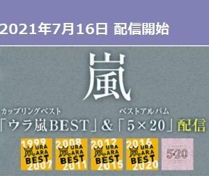 嵐、凄い&大野智、「デジタルシングルランキング」月間配信曲全曲ランクイン&最新週間もTOP3独占