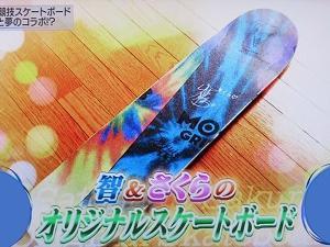 祝!四十住さくらさん金メダル☆スケートボードパーク/相葉くんファンだよね☆智&さくらコラボボード