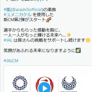 願いを翼に…JALがんばろう日本!大会後篇も!嵐 ユメニカケルを使用した新CM第2弾がスタート!