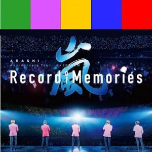 嵐ライブフィルム。ムビチケ,ドルビーシネマ,諸々…まとめてみた☆11/26公開怪物くんから10年