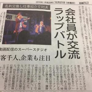 日経MJデビューをハジメロ