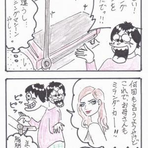 凶器・・・!?