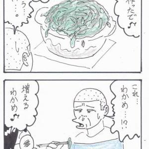 新感覚!!