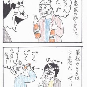 みかんジュース
