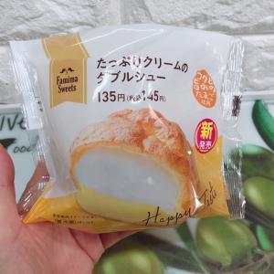 【レビュー】驚愕進化!ファミマ「たっぷりクリームのダブルシュー」