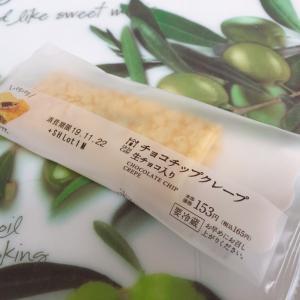 【レビュー】セブン発「チョコチップクレープ」のバランスがすごい!