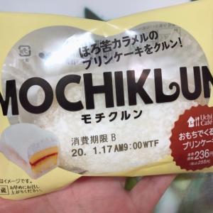 【レビュー】ローソンの新製品「モチクルン プリンケーキ」を食べてみた!