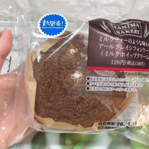 【レビュー】「ミルクティーのような味わいアールグレイシフォンケーキ」ファミマ